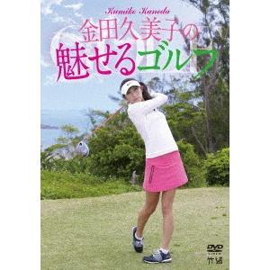 金田久美子/金田久美子の魅せるゴルフ
