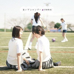 乃木坂46/おいでシャンプー(DVD付B)...