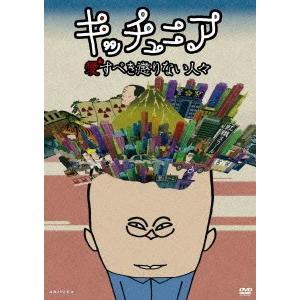キッチュニア 〜愛すべき懲りない人々  DVD