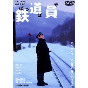 鉄道員|ebest-dvd