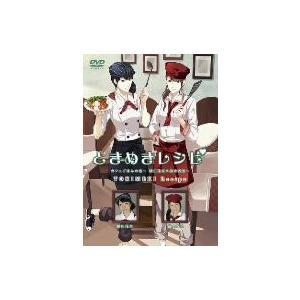 ときめきレシピ カフェごはんの巻〜植田佳奈&清水香里〜  DVD