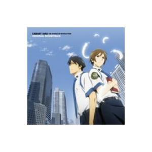 菅野祐悟/映画 図書館戦争 革命のつばさ オリジナル サウンドトラック  CD