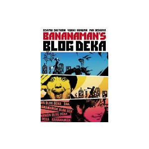 バナナマン/バナナマンのブログ刑事 DVD−BO... - イーベストCD・DVD館
