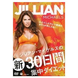 ジリアン・マイケルズの新30日間集中ダイエット|ebest-dvd