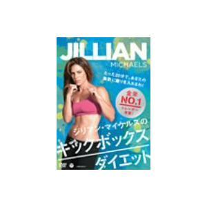 ジリアン・マイケルズのキックボックス・ダイエット|ebest-dvd