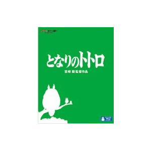 となりのトトロ(Blu−ray Disc) ebest-dvd