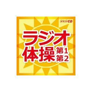 ラジオ体操〜第1・第2〜|イーベストCD・DVD館
