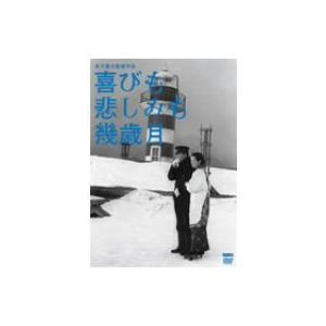 木下惠介生誕100年 喜びも悲しみも幾歳月|ebest-dvd