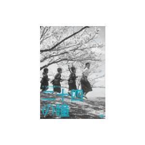 木下惠介生誕100年 二十四の瞳|ebest-dvd