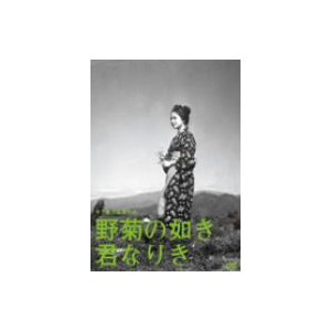 木下惠介生誕100年 野菊の如き君なりき|ebest-dvd