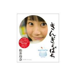 松井玲奈/きんぎょばち(Blu−ray Disc)...