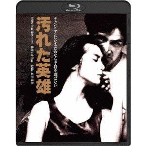汚れた英雄(Blu−ray Disc)|ebest-dvd