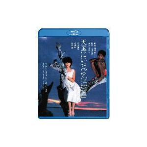 天国にいちばん近い島(Blu−ray Disc) ebest-dvd