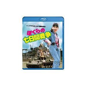 ぼくらの七日間戦争(Blu−ray Disc)|ebest-dvd