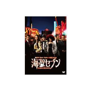 大地真央/三浦春馬/他/地球ゴージャス プロデュース公演 Vol.12 海盗セブン