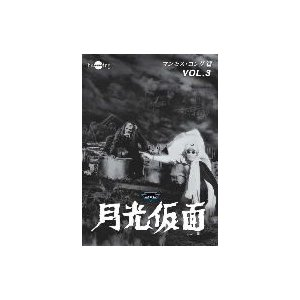 【DVD】月光仮面(ゲツコウカメン)/発売日:2012/10/26/HUM-225//大瀬康一/谷幹...