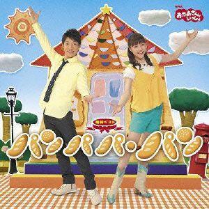 NHKおかあさんといっしょ 最新ベスト パンパパ・パン|ebest-dvd