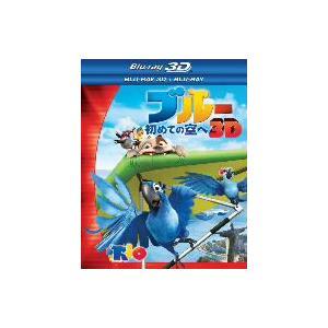 ブルー 初めての空へ 3D・2Dブルーレイセット(Blu−ray Disc)