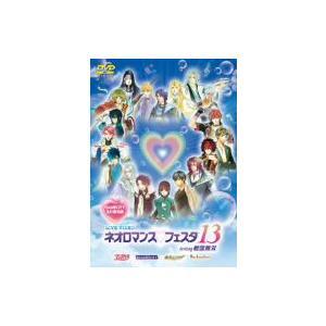 ライブビデオ ネオロマンス フェスタ 13  DVD