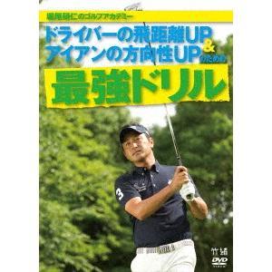 堀尾研仁/堀尾研仁のゴルフアカデミー DVD−BOX ドライバーの飛距離&アイアンの方向性UPのための最強ドリル