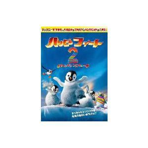 ハッピーフィート2 踊るペンギン レスキュー隊