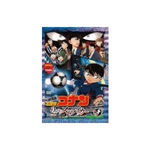 劇場版 名探偵コナン 11人目のストライカー スタンダード・エディション|ebest-dvd