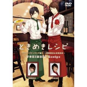 ときめきレシピ チャレンジクッキング編 〜松岡禎丞&島崎信長  DVD