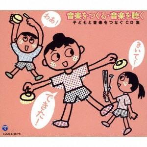 音楽をつくる・音楽を聴く〜子どもと音楽をつなぐCD集〜