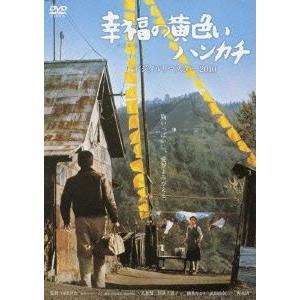 幸福の黄色いハンカチ デジタルリマスター2010|ebest-dvd