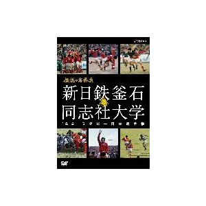 /伝説の名勝負'85ラグビー日本選手権 新日鉄釜石 vs.同志社大学