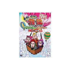 東野幸治/岡村隆史/出川哲朗/misono/東野・岡村の旅猿 プライベートでごめんなさい・・・トルコの旅 プレミアム完全版|ebest-dvd