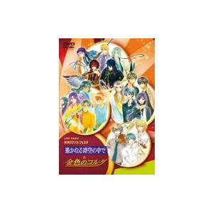 ライブビデオ ネオロマンス フェスタ 〜遙かなる時空の中で&金色のコルダ〜  DVD