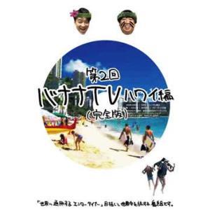 バナナマン/バナナTV〜ハワイ編〜完全版|ebest-dvd