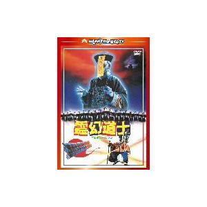 霊幻道士 デジタル・リマスター版 日本語吹替収録版