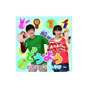 NHKおかあさんといっしょ おかあさんといっしょのどうよう〜どうぶつ・てあそび〜|ebest-dvd