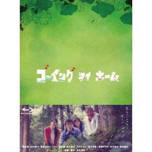 ゴーイング マイ ホーム Blu−ray BOX(Blu−ray Disc)