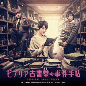 【CD】TVサントラ(テレビサントラ)/発売日:2013/02/20/RZCD-59260//(オリ...