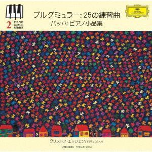 ブルグミュラー:25の練習曲、バッハ:ピアノ小品集|ebest-dvd