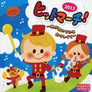 2013 ヒットマーチ!〜風が吹いている・女々しくて〜の商品画像