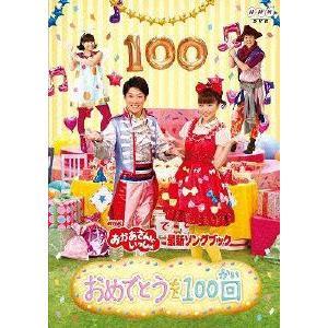NHKおかあさんといっしょ 最新ソングブック おめでとうを1...