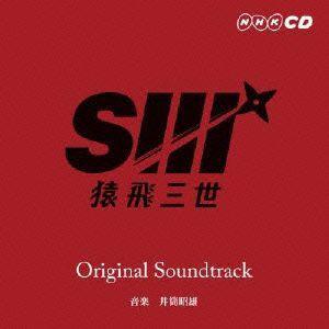 猿飛三世オリジナルサウンドトラック|ebest-dvd