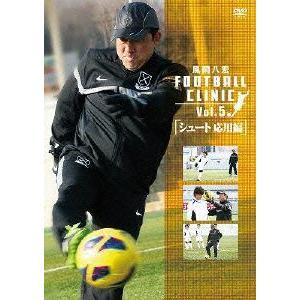 風間八宏/風間八宏 FOOTBALL CLINIC Vol.5「シュート応用編」|ebest-dvd