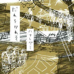 【CD】ハナレグミ(ハナレグミ)/発売日:2013/05/22/VICL-64024//ハナレグミ/...