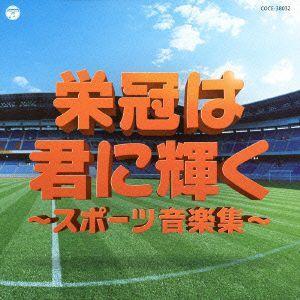 実用ベスト 栄冠は君に輝く〜スポーツ音楽集〜|ebest-dvd