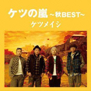 【CD】ケツメイシ(ケツメイシ)/発売日:2013/04/03/AVCD-38657//ケツメイシ/...
