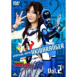 非公認戦隊アキバレンジャー シーズン痛 vol.2  DVD