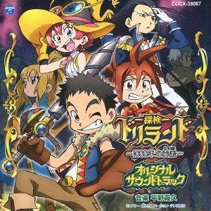 探検ドリランド オリジナルサウンドトラック / 平野義久 CD  2013/6/19