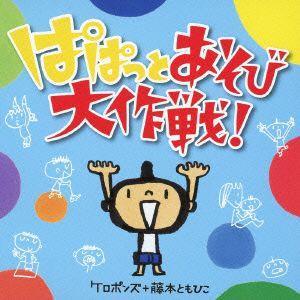 【CD】藤本ともひこ/ケロポンズ(フジモト トモヒコ/ケロポンズ)/発売日:2013/07/10/K...