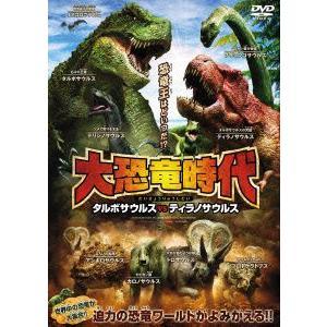 大恐竜時代 タルボサウルスvsティラノサウルス  DVD