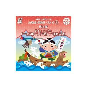 城野賢一・清子作品集 決定版!音楽劇ベスト10<9>